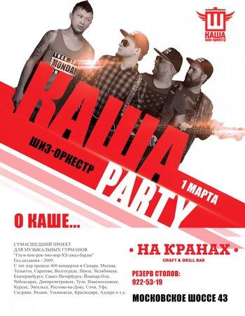 Каша концерт в Самаре 1 марта 2018