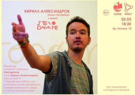 Кирилл Александров концерт в Самаре 2 марта 2018