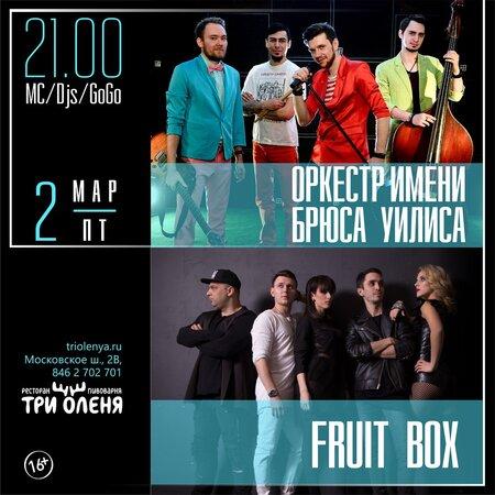 Оркестр имени Брюса Уиллиса, Fruit Box концерт в Самаре 2 марта 2018