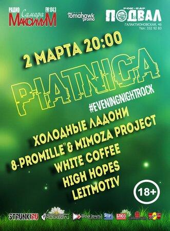 Piatnica Rock концерт в Самаре 2 марта 2018
