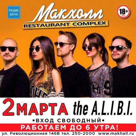 The A.L.I.B.I концерт в Самаре 2 марта 2018