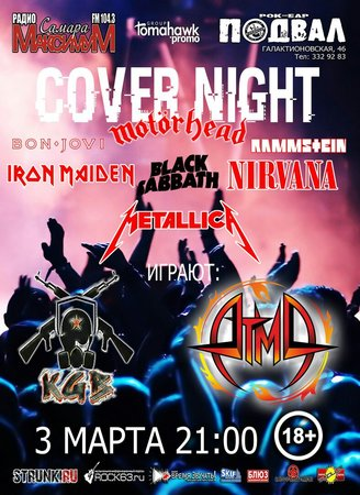 Cover Night концерт в Самаре 3 марта 2018