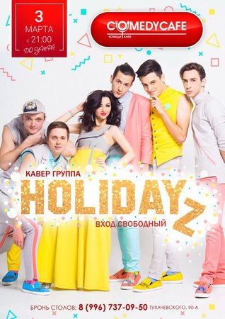 HolidayZ концерт в Самаре 3 марта 2018