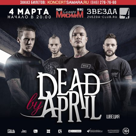 Dead by April концерт в Самаре 4 марта 2018