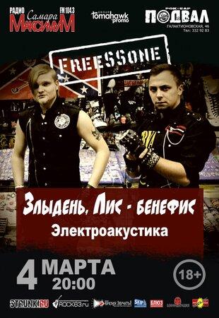 FreeSSone концерт в Самаре 4 марта 2018