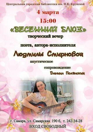 Людмила Смирнова концерт в Самаре 4 марта 2018