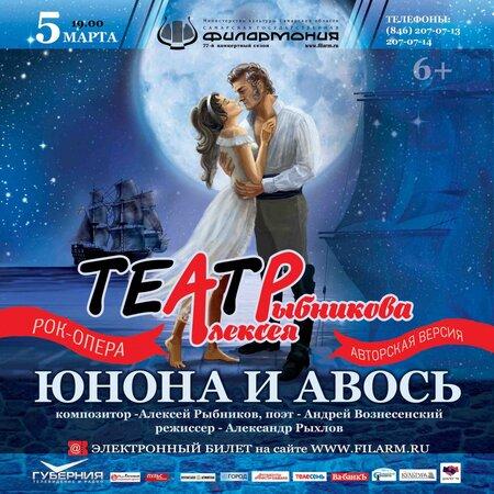 Юнона и Авось концерт в Самаре 5 марта 2018