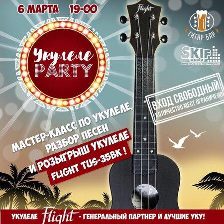 Укулеле-Party концерт в Самаре 6 марта 2018