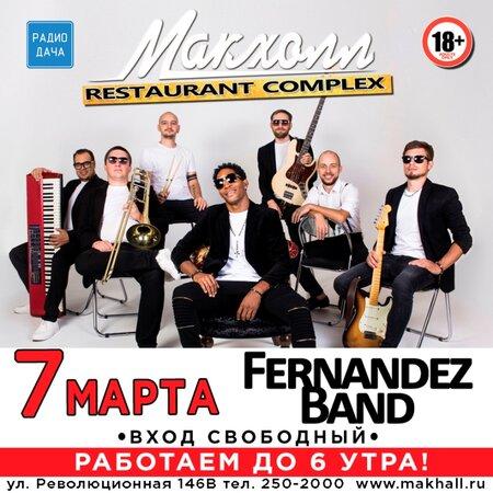 Fernandez Band концерт в Самаре 7 марта 2018
