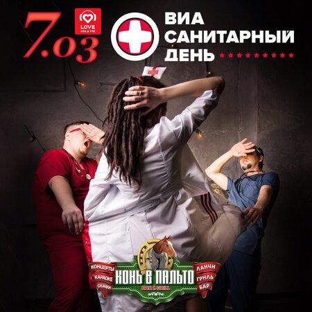 ВИА «Санитарный День» концерт в Самаре 7 марта 2018