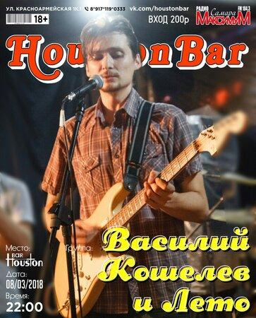 Василий Кошелев и Лето концерт в Самаре 8 марта 2018
