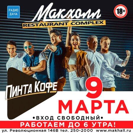 Пинта Кофе концерт в Самаре 9 марта 2018