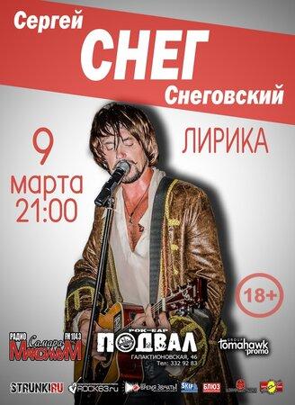 Сергей Снеговский концерт в Самаре 9 марта 2018