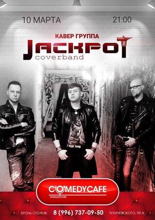 Jackpot концерт в Самаре 10 марта 2018