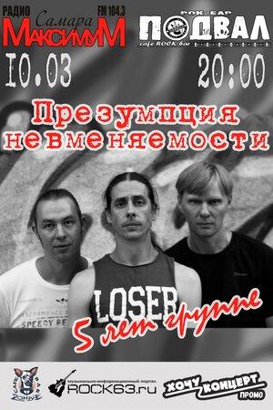 Презумпция Невменяемости концерт в Самаре 10 марта 2018