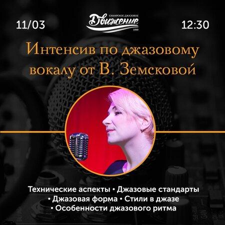 Интенсив по джазовому вокалу концерт в Самаре 11 марта 2018