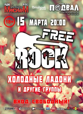 Free Rock концерт в Самаре 15 марта 2018