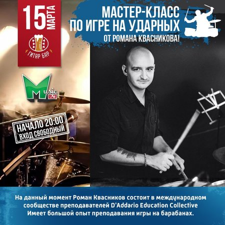 Роман Квасников концерт в Самаре 15 марта 2018