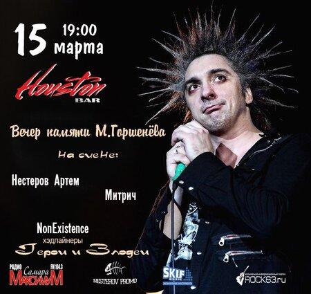 Вечер памяти Михаила Горшенёва концерт в Самаре 15 марта 2018