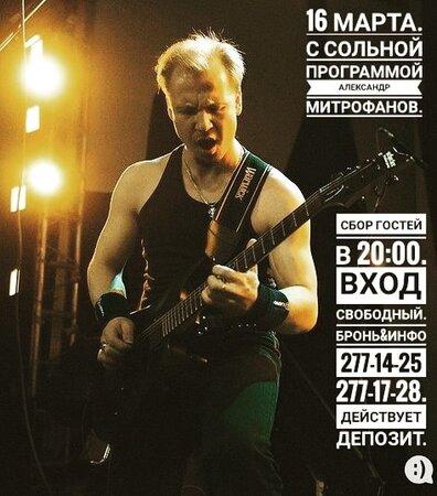 Александр Митрофанов концерт в Самаре 16 марта 2018