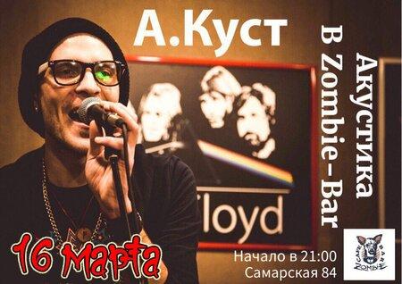 Артемий Куст концерт в Самаре 16 марта 2018