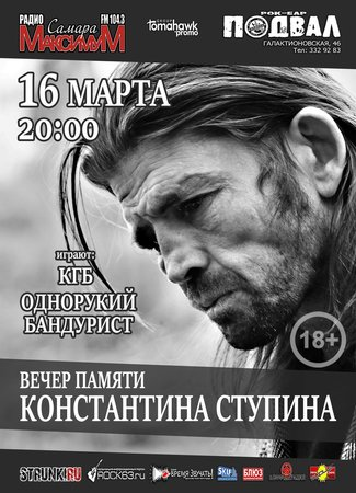 Концерт памяти Константина Ступина концерт в Самаре 16 марта 2018