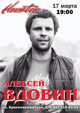 Алексей Вдовин концерт в Самаре 17 марта 2018