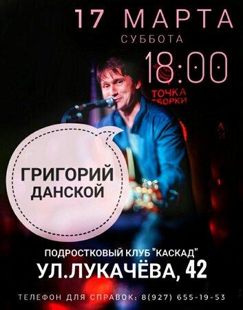 Григорий Данской концерт в Самаре 17 марта 2018