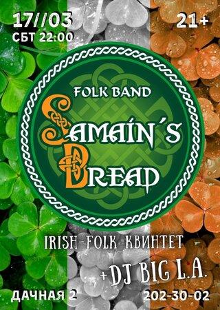 Samain's Bread концерт в Самаре 17 марта 2018