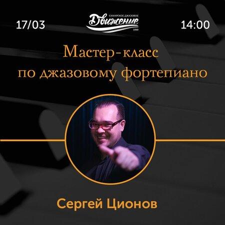 Сергей Ционов концерт в Самаре 17 марта 2018
