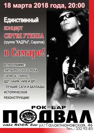 Сергей Уткин концерт в Самаре 18 марта 2018