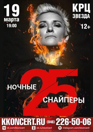 Диана Арбенина и группа «Ночные Снайперы» концерт в Самаре 19 марта 2018