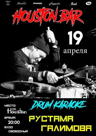 Рустам Галимов концерт в Самаре 19 апреля 2018