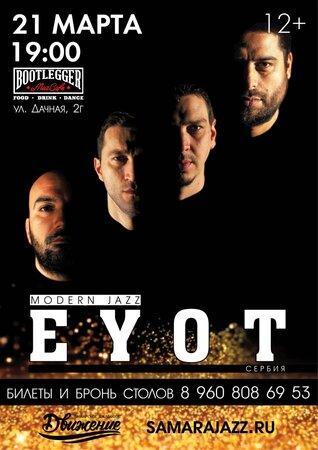 Eyot концерт в Самаре 21 марта 2018