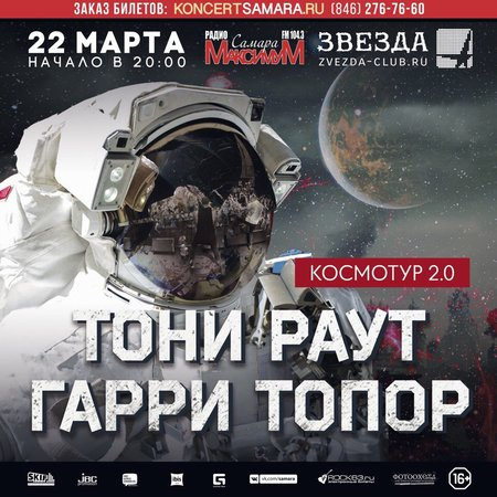 Тони Раут и Гарри Топор концерт в Самаре 22 марта 2018
