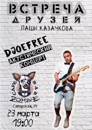 DjoeFree концерт в Самаре 23 марта 2018