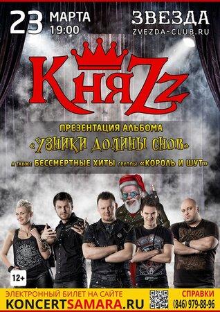 КняZz концерт в Самаре 23 марта 2018