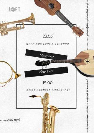 Monocle концерт в Самаре 23 марта 2018