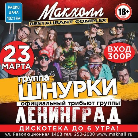 Шнурки концерт в Самаре 23 марта 2018