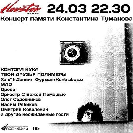 Концерт памяти Константина Туманова концерт в Самаре 24 марта 2018