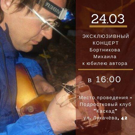Михаил Бортников концерт в Самаре 24 марта 2018