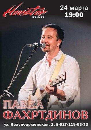 Павел Фахртдинов концерт в Самаре 24 марта 2018