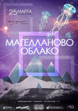 Магелланово Облако концерт в Самаре 25 марта 2018