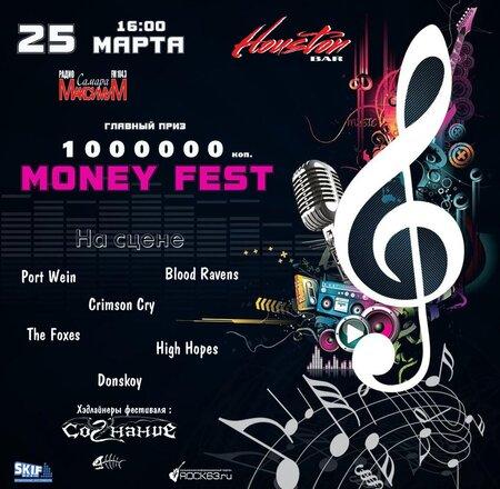 Money Fest концерт в Самаре 25 марта 2018
