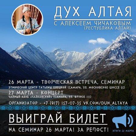 Алексей Чичаков концерт в Самаре 26 марта 2018