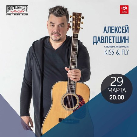 Алексей Давлетшин концерт в Самаре 29 марта 2018