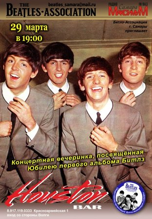 Битлз-Ассоциация / Beatles-Association концерт в Самаре 29 марта 2018
