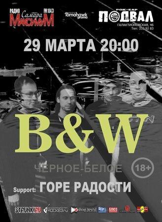B&W концерт в Самаре 29 марта 2018