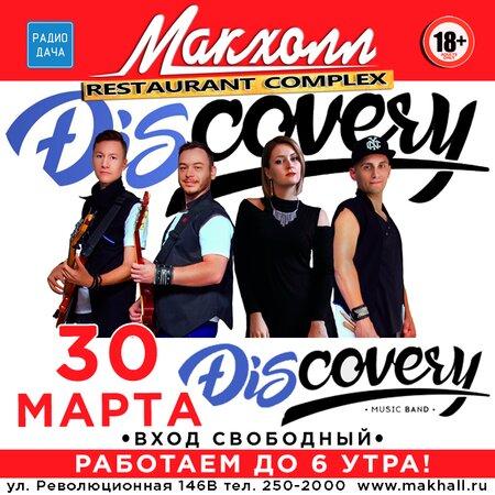 Discovery концерт в Самаре 30 марта 2018