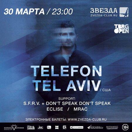 Telefon Tel Aviv концерт в Самаре 30 марта 2018